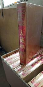 频伽精舍校刊大藏经   海外版  全80册