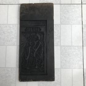清代木雕印板(双面工):游司