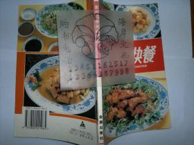 家庭四季美味快餐/刘自华