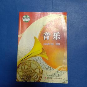 音乐   七年级下册简谱