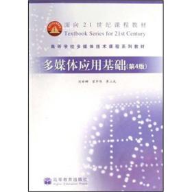 多媒体应用基础  刘甘娜 翟华伟  第4版 9787040243772 高等教育出版社
