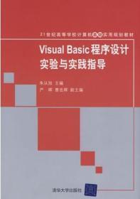 Visual Basic程序设计实验与实践指导