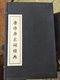 唐诗唐宋词经典【线装,全六册】带函套