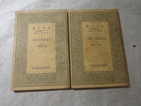 民国万有文库:《日本短篇小说集》  上中下
