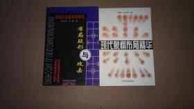 现代象棋布局精华