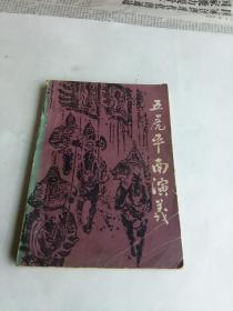 五虎平南演义