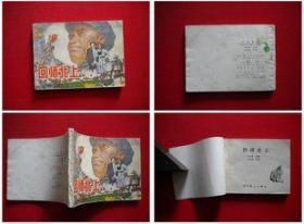 《回师北上》,辽宁人美1985.1一版一印39万册,6358号,连环画