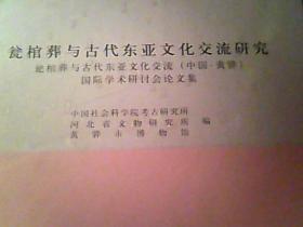 瓮棺葬与古代东亚文化交流研究