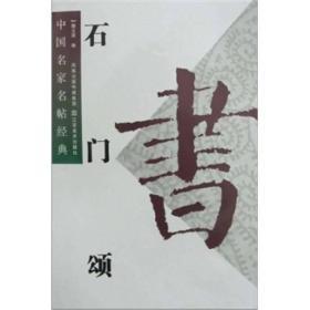 中国名家名帖经典:石门颂