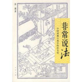 非常说法:中国戏曲小说中的法文化