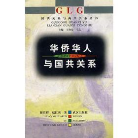 华侨华人与国共关系  赵红英著  9787543020153 武汉出版社