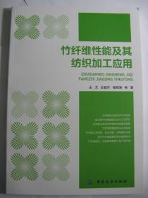 竹纤维性能及其纺织加工应用