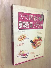 天天营养:家常好菜365例