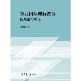 东亚国际理解教育的政策与理论