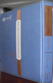 法国吉美国立亚洲艺术博物馆藏西夏文献(8开精装 全一册).