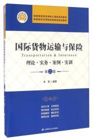 国际货物运输与保险 理论·实务·案例·实训(第二版)