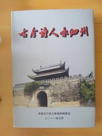 古今诗人话泗州