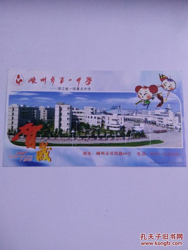 实寄邮资明信片-2007 嵊州市第一中学