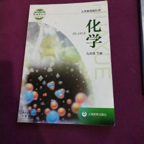 沪教版 初中化学九年级下册化学