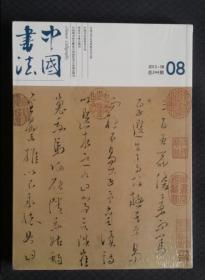中国书法(2013年第8期总244期附赠刊)