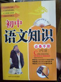 初中语文知识必备手册