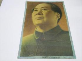 解放区毛主席画像