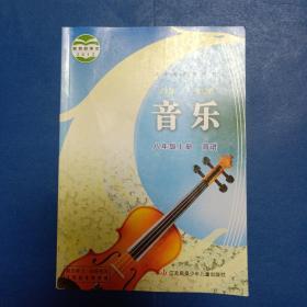 音乐   八年级上册简谱