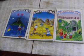 动脑筋神秘历险故事大森林:鬼塔、金字塔之谜、寻找失踪的神庙<三册合售>(平装大32开  2000年5月1版3印  有描述有清晰书影供参考)