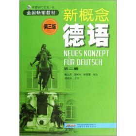 新概念德语.第二册第三版鲍士月安徽科学技术出版社