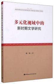 多元化视域中的新时期文学研究 9787516163412