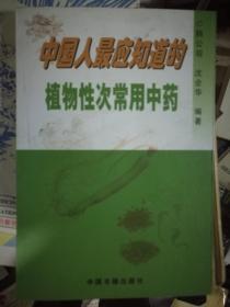 中国人最应知道的植物性次常用中药  满百包邮