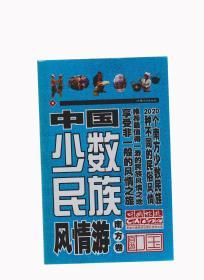 中国少数民族风情游.南方卷