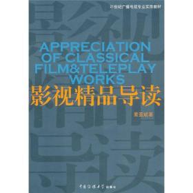 正版二手影视精品导读索亚斌著中国传媒大学出版社9787565701818