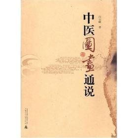 正版现货直发 中医图画通说9787563363964白云峰 广西师范大学出版社