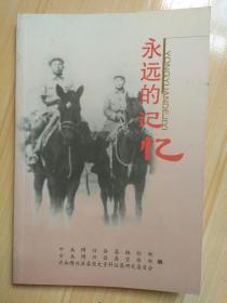 永远的记忆/博兴文史党史