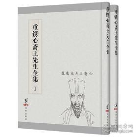 重镌心斋王先生全集  全二册