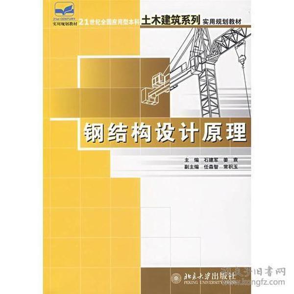 钢结构设计原理——21世纪全国应用型本科土木建筑系列实用规划教材