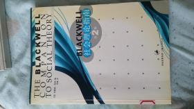 【保正版,保原版】Blackwell 社会理论指南 第2版 第二版 G03