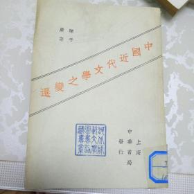 中国近代文学之变迁1939版