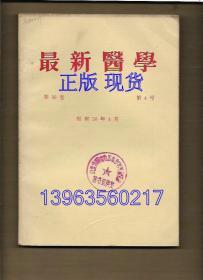 最新医学 1981.4【日文版】