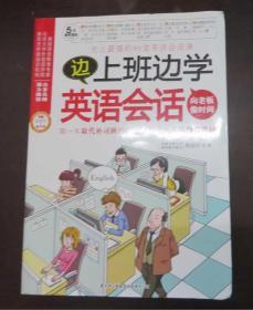 边上班边学英语会话