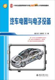 汽车电器与电子设备