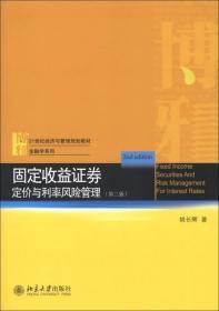 固定收益证券——定价与利率风险管理(第二版)