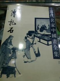 当代名家中国画全集  傅抱石
