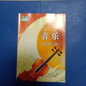 音乐   八年级下册简谱