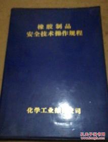 《橡胶制品安全技术操作规程》塑壳