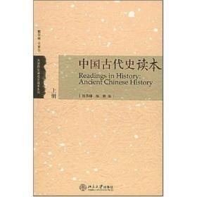 中国古代史读本/上下
