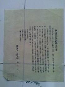 中国革命博物馆 复制品【欢迎肃 清潮悔的东征军240X200】