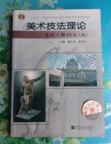 """美术技法理论/普通高等教育""""十二五""""国家级规划教材"""
