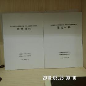 山东省林木种质资源调查,评价及信息管理的研究《鉴定材料》+《附件材料》